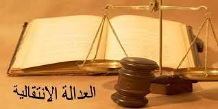العدالة الانتقالية – بقلم علي الجلولي