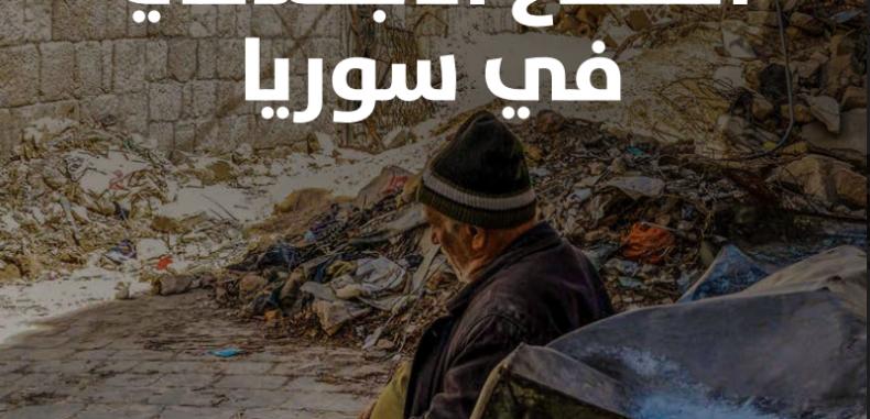 التصدع الاجتماعي – أثر النزاع المسلح في سورية في رأس المال الاجتماعي 1/3