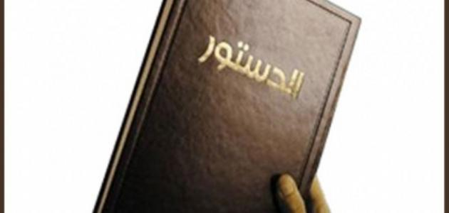 الدستور باب للعبث أم نافذة للتغيير – هوازن خداج