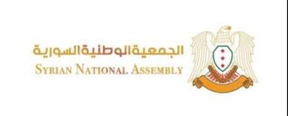بيان صادر عن اجتماع المكتب السياسي للجمعية الوطنية السورية