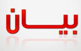 بیان القوى والشخصیات الوطنیة الثوریة السوریة إلى الرأي العام الوطني والدولي