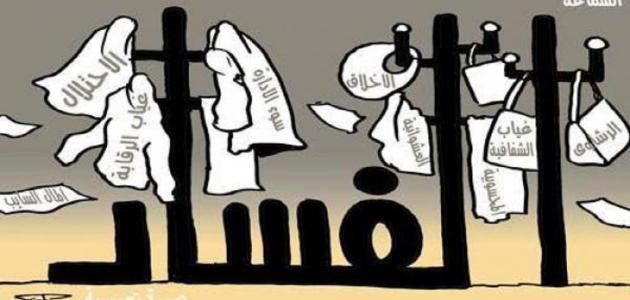 (شوية فساد)  (قصة قصيرة) عمران كيالي
