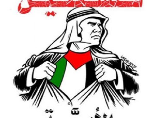 الحركة الشيوعيّة في فلسطين: إشكاليّات جوهريّة منذ التأسيس – وسام الرفيدي