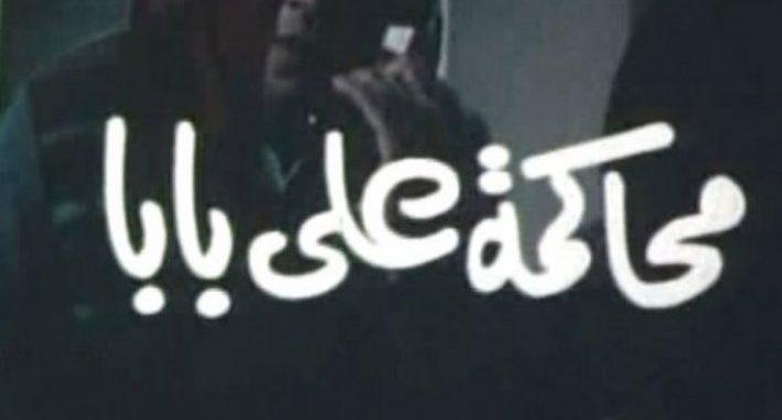 عبدالله خليفة: محاكمة علي بابا ــ قصة قصيرة