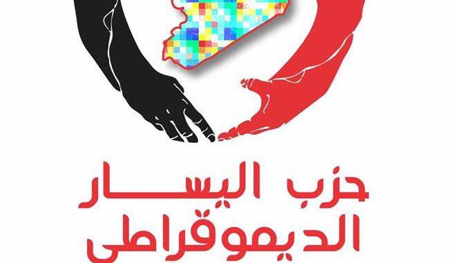 كلمة الاستاذ غسان في المؤتمر الثاني لحزب اليسار الديمقراطي السوري