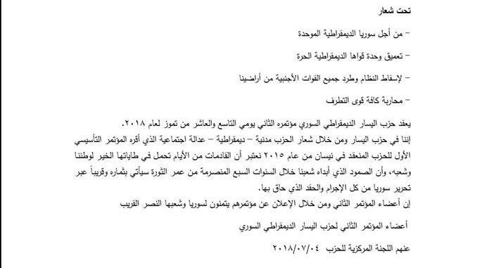 إعلام من حزب اليسار الديمقراطي السوري