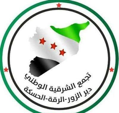 كلمة الهيئة السياسية لتجمع الشرقية الوطني في المؤتمر الثاني لحزب اليسار الديمقراطي السوري
