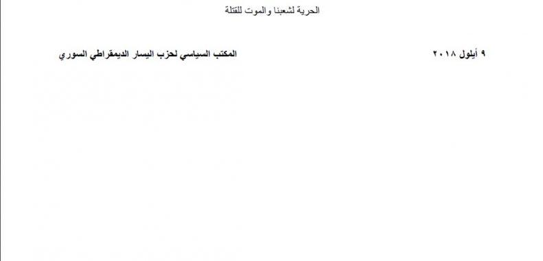 تنويه و اعتذار صادر عن  المكتب السياسي لحزب اليسار الديمقراطي السوري