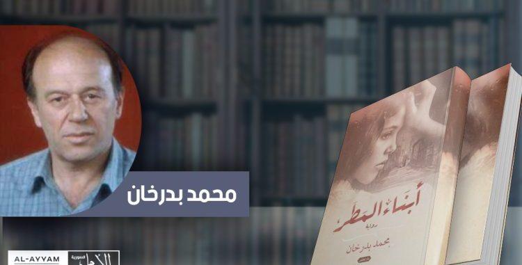 قراءة في رواية أبناء المطر – أحمد  العربي