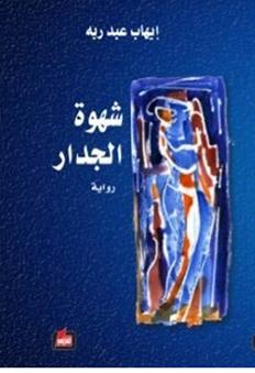 قراءة في رواية: شهوة الجدار – قراءة: أحمد العربي