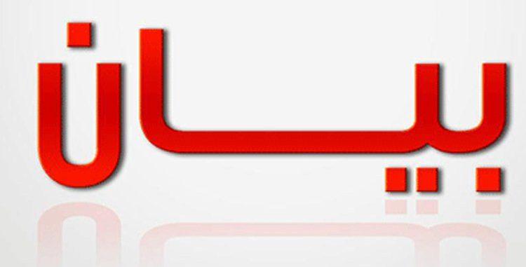 بيان صادر عن عدد من أحزاب و تجمعات اللقاء الوطني الديمقراطي