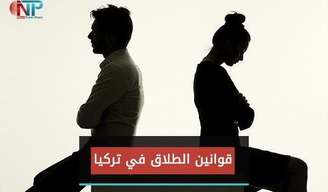 المحامي احمد الشيخ دقو يكتب الطلاق في القانون التركي