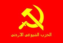 تصريح من المكتب السياسي لاحزب الشيوعي الاردني