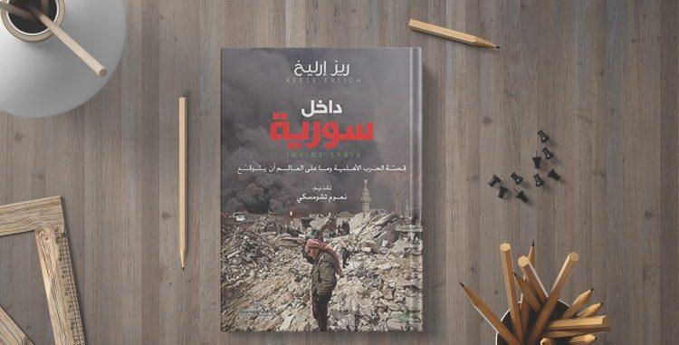 قراءة في كتاب داخل سوريا – قراءة احمد العربي