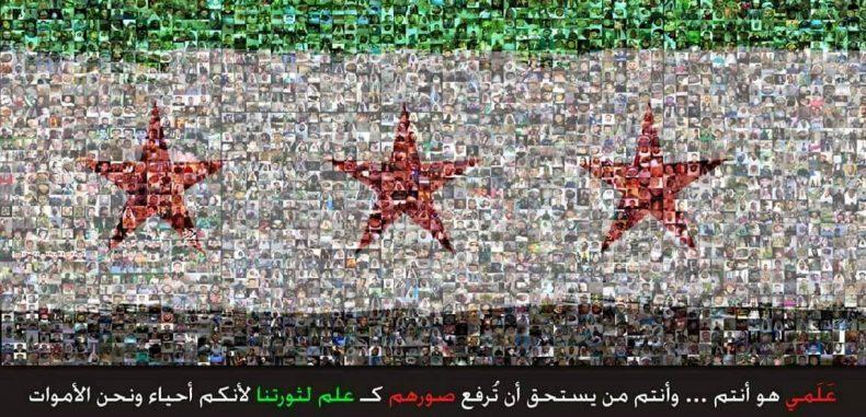 ثماني سنوات مرت والشعب السوري وثورته مستمرة، رغم كل الصعاب والتضحيات!