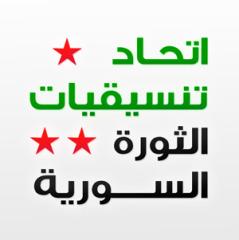 بيان اتحاد تنسيقيات السوريين