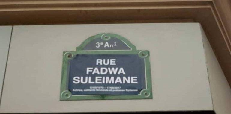 """بلدية """"باريس"""" تطلق اسم """"فدوى سليمان"""" على أحد شوارعها"""