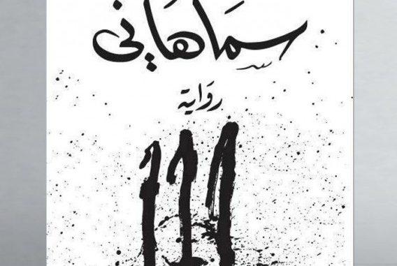 """رواية """"سماهاني"""" لـ عبد العزيز بركة ساكن """"عبودية – ثأر – عشق"""""""