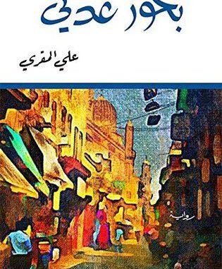 """""""بخور عدني"""" لـ علي المقري … سؤال الوطن و معنى الهوية"""