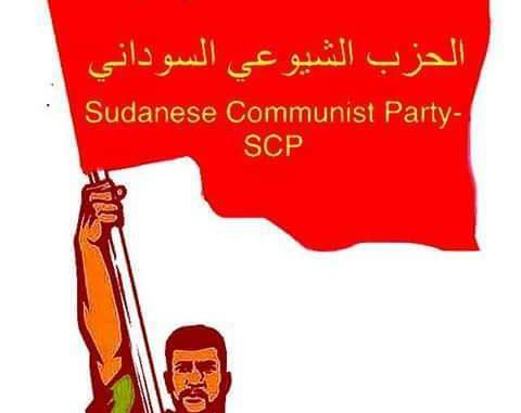 الحزب الشيوعي السوداني بالعاصمة القومية