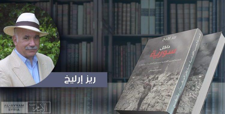 قراءة تفصيلية في كتاب: داخل سورية