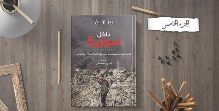 قراءة تفصيلية في كتاب: داخل سورية (5/5)