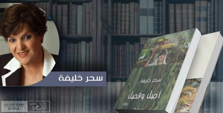 الثورة حتى تتحرر فلسطين.. قراءة في رواية أصل وفصل