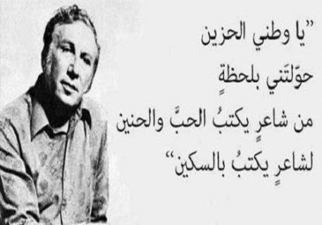 نزار قباني شاعر معجونة كلماته بالمرأة والحرية