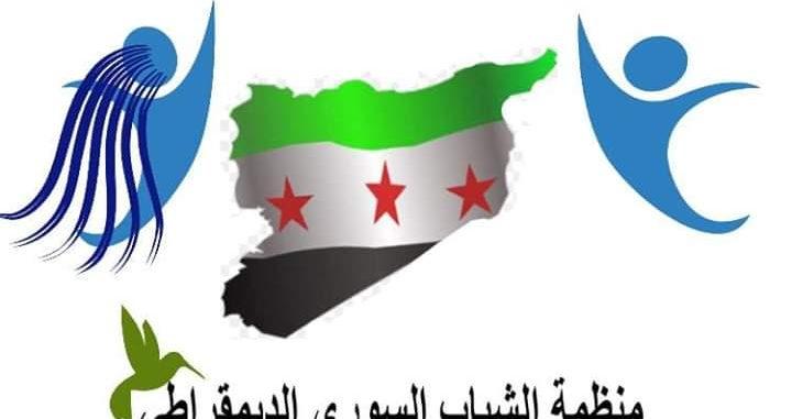 """بيان: """"صادر عن المكتب السياسي منظمة الشباب السوري الديمقراطي"""" رقم ٣"""