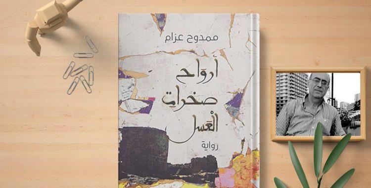 رحلة الموت السوري.. في رواية: أرواح صخرات العسل