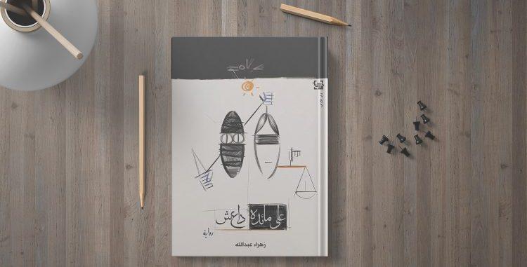 """زهراء عبد الله في """"على مائدة داعش"""" تسجل للتاريخ محنة الإيزيديين"""