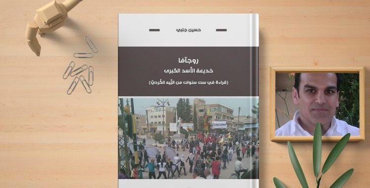 ست سنوات من التيه الكُردي.. قراءة في كتاب: روجآفا – خديعة الأسد الكبرى (1/3