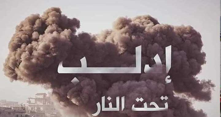هجوم إدلب: النظام السوري يتقدّم نحو الحدود التركية