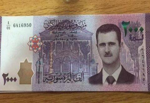 الشمال السوري يتبرأ من الـ 2000 ليرة سورية