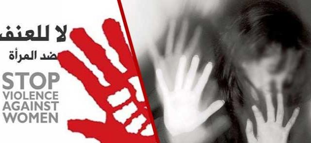العنف ضد المرأة يكشف المثقف المزيف