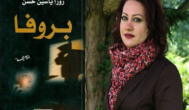 قراءة في رواية بروفا لـ روزا ياسين حسن