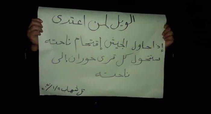 حواجز الأسد بدرعا في أيدي ثوارها
