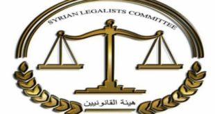 هيئة القانونيين السوريين