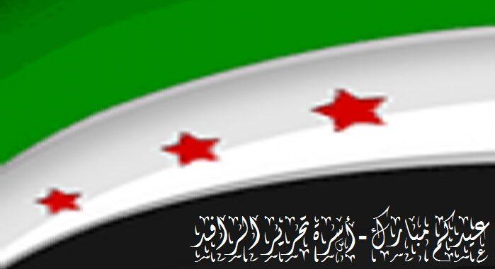 أسرة الرافد تهنئ الشعب السوري بعيد الفطر المبارك