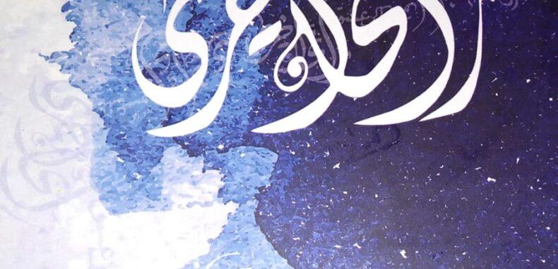 أحمد عثمان – قراءة في مجموعة (للعشقِ رائحةٌ أُخرى) للشاعر علي مراد