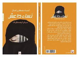 قراءة في كتاب: نساء داعش سبايا ومحظيات