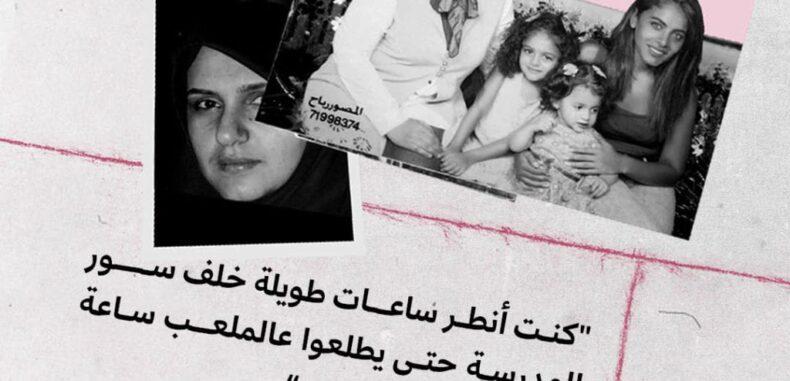 """قضيتْ عمري إتفرج عليهن من بعيد"""": سلبُ أمهات ونساء حقوقهنّ باسم الدين"""