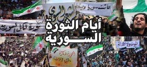 أيام الثورة السورية