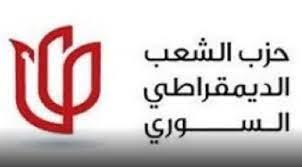 بيان من حزب الشعب الديمقراطي السوري