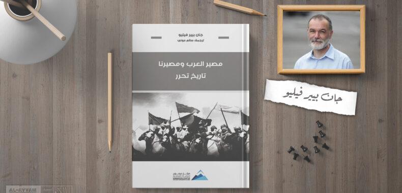 جان بيير فيليو يرصد المسار الواقعي لعدم تقدم العرب في أوليات التحرر والديمقراطية (3/5)