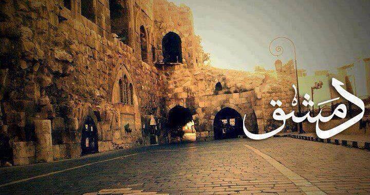 مرآة دمشق: سيرة مختصرة عن أهل السيوف والعنف