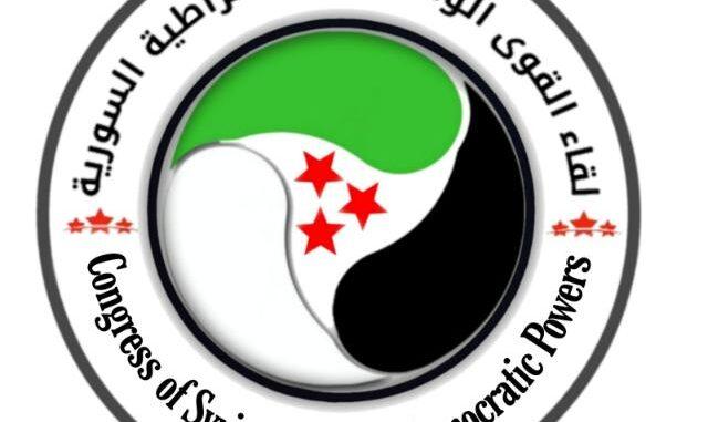 """بيان لقاء القوى الوطنية الديمقراطية السورية بخصوص منع اجتماع """"جود"""""""