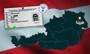 المخابرات الإسرائيلية والنمساوية تهربان وتحميان مجرم الحرب السوري خالد الحلبي