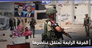 بشكل سري.. الفرقة الرابعة تشن حملة مداهمات ضد عناصرها بريف دمشق