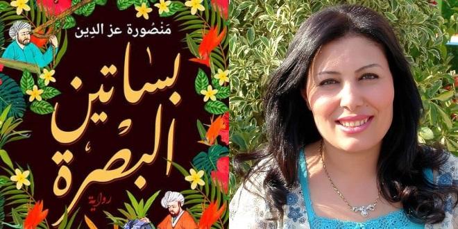 منصورة عز الدين: كل شيء أعرفه عن الكتابة تعلمته من اهتمامي بالزراعة